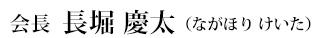会長 中川 千秋(なかがわ ちあき)
