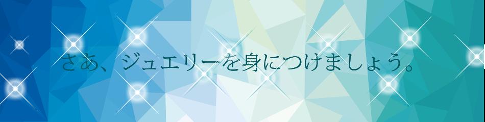 ジュエリーデー | 一般社団法人日本ジュエリー協会