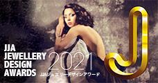 ジュエリーデザインアワード2021