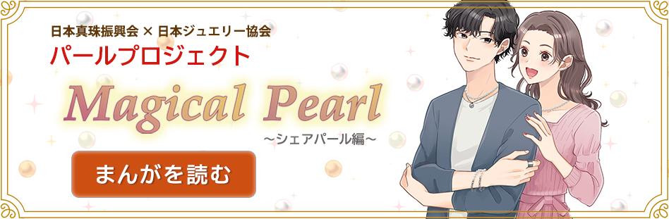 パールプロジェクト Magical Pearl